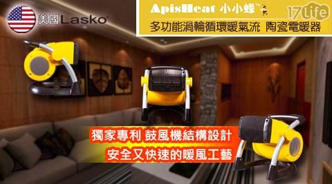 美國Lasko/小小蜂/多功能/渦輪循環暖氣流陶瓷電暖器/ 5919TW