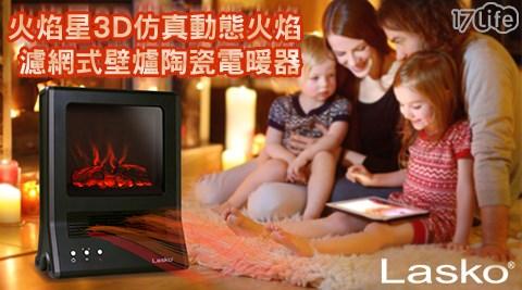 只要3,600元(含運)即可享有【美國Lasko】原價5,990元火焰星3D仿真動態火焰濾網式壁爐陶瓷電暖器(CA20100TW)1台。