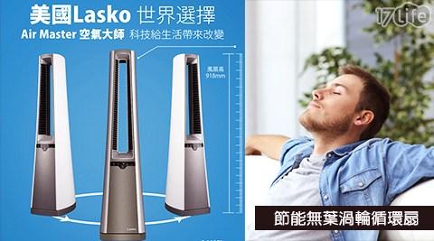 美國Lasko/空氣大師/DC直流/節能無葉/渦輪循環扇/ AC600