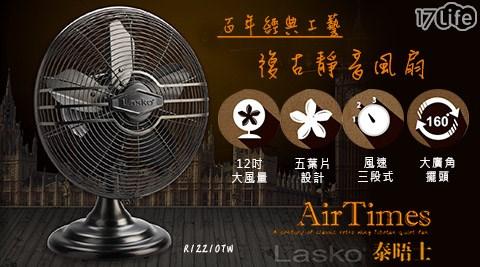 只要3,380元(含運)即可享有【美國Lasko】原價4,990元泰晤士百年經典工藝復古靜音風扇(R12210TW)只要3,380元(含運)即可享有【美國Lasko】原價4,990元泰晤士百年經典工藝復古靜音風扇(R12210TW)1台,購買享全機兩年、馬達五年保固!
