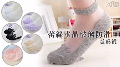 襪/蕾絲/襪子/短襪/防滑/隱形襪