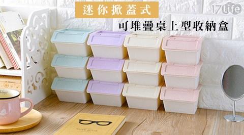 迷你/掀蓋式/可堆疊/桌上型/收納盒/收納