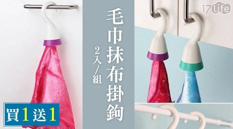 平均最低只要118元起(含運)即可享有日本創意毛巾抹布掛鉤1組/2組/3組/6組/12組,購買享買1組送1組優惠,顏色:綠色/紫色(隨機出貨)。
