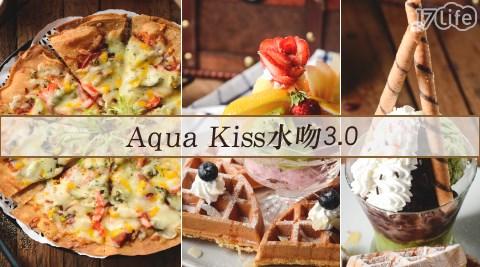 只要249元(雙人價)起即可享有【Aqua Kiss 水吻3.0】原價最高500元雙人套餐:(A)幸福下午茶組合/(B)雙人幸福分享餐。