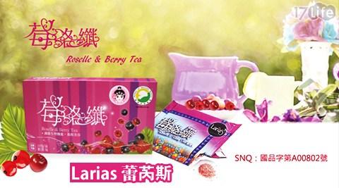 平均最低只要28元起(含運)即可享有【Larias 蕾芮斯】莓洛纖20包/40包/80包/160包,購買40包/80包/160包方案再隨機送果乾1包/3包/6包!