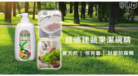綠德健/蔬果/潔碗精/500ml/洗碗精/環保