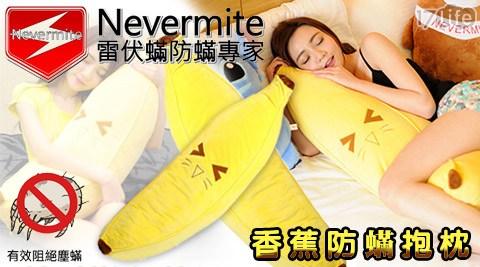 平均每入最低只要750元起(含運)即可享有【Nevermite 雷伏蟎】香蕉防蟎抱枕1入/2入/3入/4入。