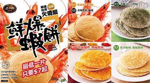 平均每片最低只要7元起即可享有【米大師】嚴選頂級風味鮮爆蝦餅12片/60片/108片/180片(12片/包),購滿36片(12片/包)免運,多口味任選。