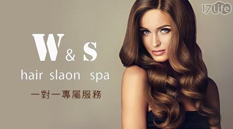 只要288元起即可享有【W&s hair salon spa】原價最高2,800元美髮專案:(A)RENATA造型洗剪護髮/(B)造型洗剪+深層護髮+頭皮舒敏調理/(C)時尚造型變髮。