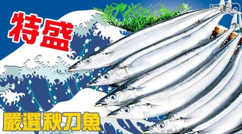 平均每尾最低只要35元起(含運)即可享有特盛嚴選秋刀魚8尾/16尾/20尾/36尾(140g/尾)。