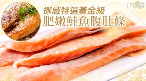 挪威/特選/黃金級/肥嫩/鮭魚腹/鮭魚肚條/鮭魚/海鮮/魚類/生鮮/冷凍