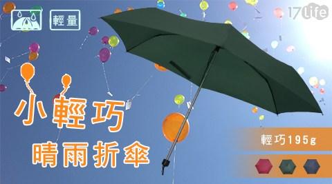 ShopMy/輕巧/晴雨傘/折傘/傘/雨傘/摺疊傘
