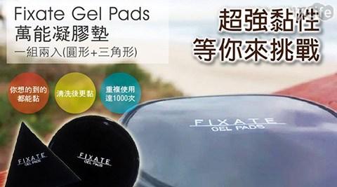 澳洲 FIXATE GEL PADS/萬用/凝膠墊