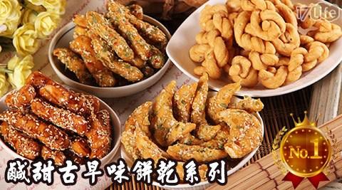 惠香/古早味餅乾