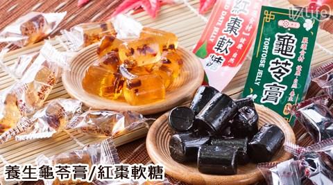 惠香/龜苓膏/紅棗軟糖
