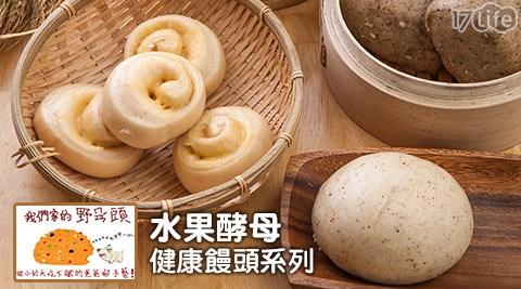 九天漫慢-我們家的野蠻頭/水果/酵母/健康/饅頭