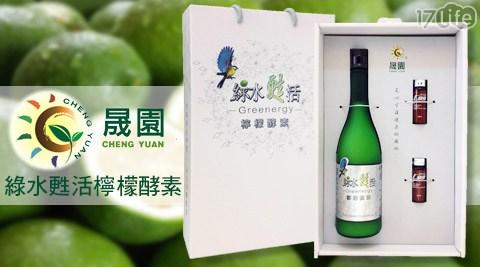 綠水甦活-檸檬酵素禮盒