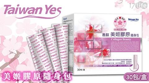 平均每包最低只要9元起(含運)即可購得【Taiwan Yes】胜肽美姬膠原隨身包60包/120包/180包/240包/300包,規格:30包/盒。