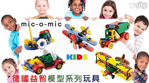 mic-o-mic/德國/益智/模型/玩具/DIY