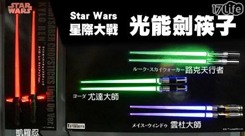 平均每雙最低只要450元起(含運)即可享有Star Wars星際大戰光能劍筷子發光版任選1雙/2雙/3雙/4雙,多色選擇。