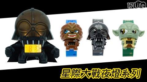 只要666元起(含運)即可購得原價最高2998元【Star Wars】星際大戰夜燈系列:(A)手錶1入/2入/(B)鬧鐘1入/2入/(C)鬧鐘1入+手錶1入;多款任選。