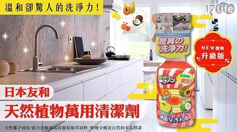 平均最低只要 250 元起 (含運) 即可享有原價最高 4,800 元 【日本友和】天然植物酵素強力清潔劑500ml :(A)【日本友和】天然植物酵素強力清潔劑 500ml  1罐/組(B)【日本友和】天然植物酵素強力清潔劑 500ml  2罐/組(C)【日本友和】天然植物酵素強力清潔劑 500ml  3罐/組(D)【日本友和】天然植物酵素強力清潔劑 500ml  4罐/組(E)【日本友和】天然植物酵素強力清潔劑 500ml  5罐/組(F)【日本友和】天然植物酵素強力清潔劑 500ml  6罐/組(G)【日本友和】天然植物酵素強力清潔劑 500ml  7罐/組(H)【日本友和】天然植物酵素強