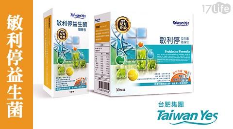 平均每入最低只要12元起(含運)即可享有【Taiwan Yes】敏利停益生菌30入/60入/120入/180入(30入/盒)。