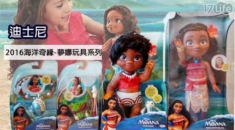 只要385元起(含運)即可享有【迪士尼】原價最高1,299元2016海洋奇緣-夢娜玩具系列:(A)神奇貝殼項鍊1條/(B)夢娜造型配件組1組/(C)夢娜寶寶1組/(D)夢娜娃娃1組。