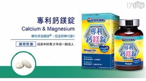 【Taiwan Yes】專利鈣鎂錠-升級版(90顆/盒)