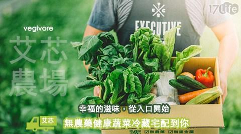 生鮮/食材/艾芯蔬菜/無毒/水耕/蔬菜/萵苣/生菜/輕食