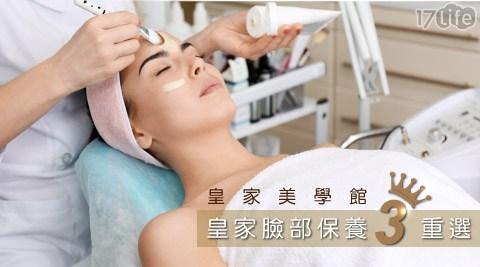 皇家/美學/臉部/保養/SPA/士林/劍潭