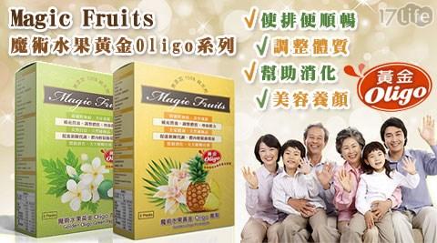 平均每盒最低只要200元起(含運)即可享有【Magic Fruits】魔術水果黃金Oligo系列:黃金oligo鳳梨/黃金oligo青木瓜任選3盒/6盒/8盒/10盒/12盒(2入/盒)。