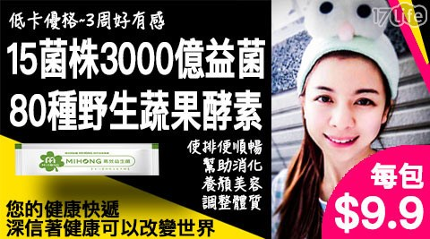 Mihong/黃金15菌群與順暢80種酵素/Mihong高效益生菌/優格/順暢/益生菌/酵素
