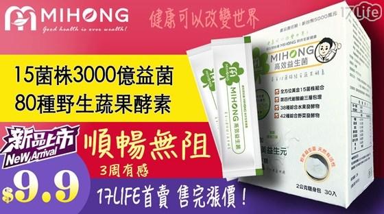 Mihong/補充80種綜合蔬果酵素/非顆粒/粉末/高效益生菌/優格/綜合蔬果酵素/益生菌/酵素