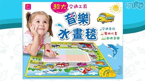 超大交通工具/音樂水畫毯/水畫毯/音樂/幼兒/玩具/畫筆/圖畫/大腦訓練