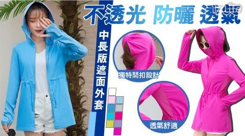 中長版透氣防曬遮面外套