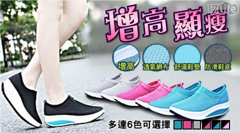耐磨/網布/透氣/增高/防滑/健走鞋/運動鞋/休閒鞋/鞋