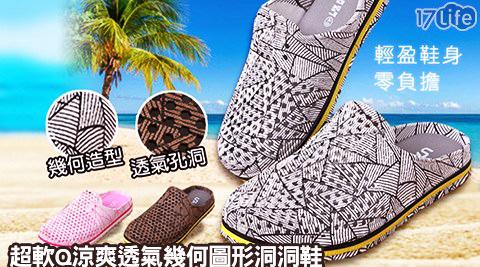 平均最低只要259元起(含運)即可享有超軟Q涼爽透氣幾何圖形洞洞鞋1雙/2雙/4雙/6雙/8雙,款式/顏色:男款(咖啡紋/黑白紋)/女款(粉紅紋/黑白紋),多尺寸任選。