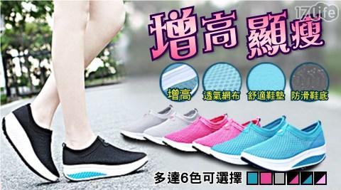 健走鞋/休閒鞋/運動鞋/鞋/懶人鞋