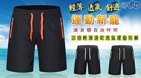 平均最低只要199元起(含運)即可享有涼感輕薄速乾透氣運動短褲1件/2件/4件/6件/8件,多色多尺寸任選。