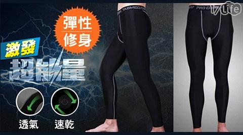 超彈力透氣速乾壓力緊身運動褲(黑)