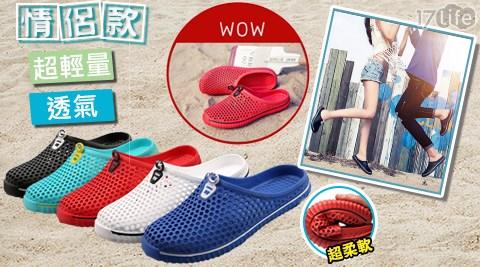 超輕量防水透氣男女洞洞鞋