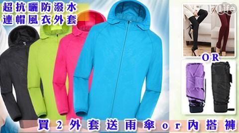 (買二送一)男女款輕量抗曬夏日防曬外套送 雨傘或拉絨內搭褲