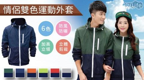 平均最低只要235元起(含運)即可享有雙色防風抗曬男女防曬連帽外套:1入/2入/4入/6入/8入/10入,多色多尺寸!