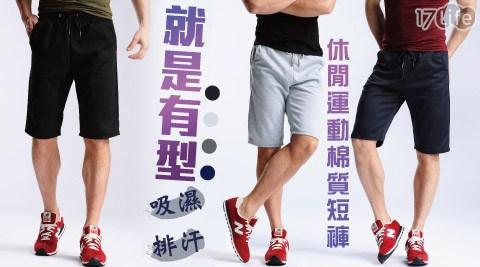 吸濕/排汗/休閒/運動/棉質/短褲/運動褲