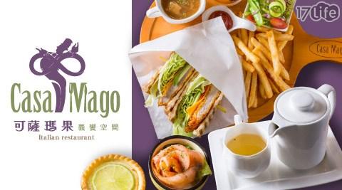 只要199元即可享有【Casa Mago可薩瑪果義饗空間】原價361元單人套餐只要199元即可享有【Casa Mago可薩瑪果義饗空間】原價361元單人套餐:(A)風味輕食餐/(B)甜心下午茶。