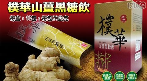 樸華-老山薑手工黑糖飲