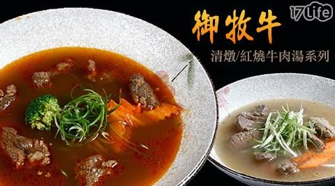 湯品/御牧牛/清燉/紅燒/牛肉湯