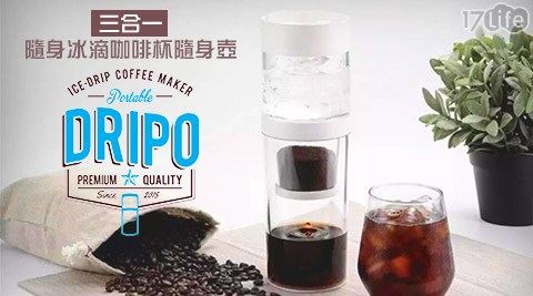 平均最低只要975元起(2組免運)即可享有【Dripo】三合一隨身冰滴咖啡杯隨身壺:1組/2組。