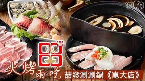喆發/涮涮鍋/火烤兩吃/崑大